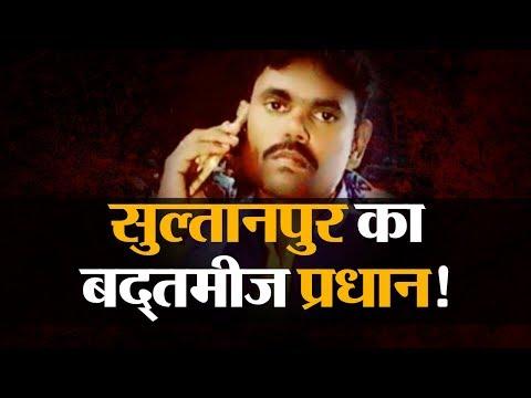 Sultanpur: देखिए बद्तमीज़ प्रधान का कारनामा | MNEWS INDIA