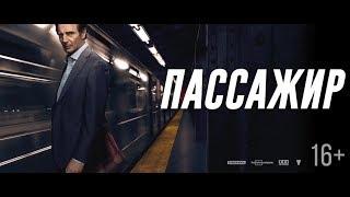 Фильм Пассажир (2018) - трейлер на русском языке