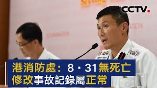 """香港消防处回应""""831太子站事件"""":无死亡记录 """"事故记录修改"""" 是正常合规程序   CCTV"""