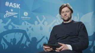 #Ask на «Зенит ТВ»  Анатолий Тимощук