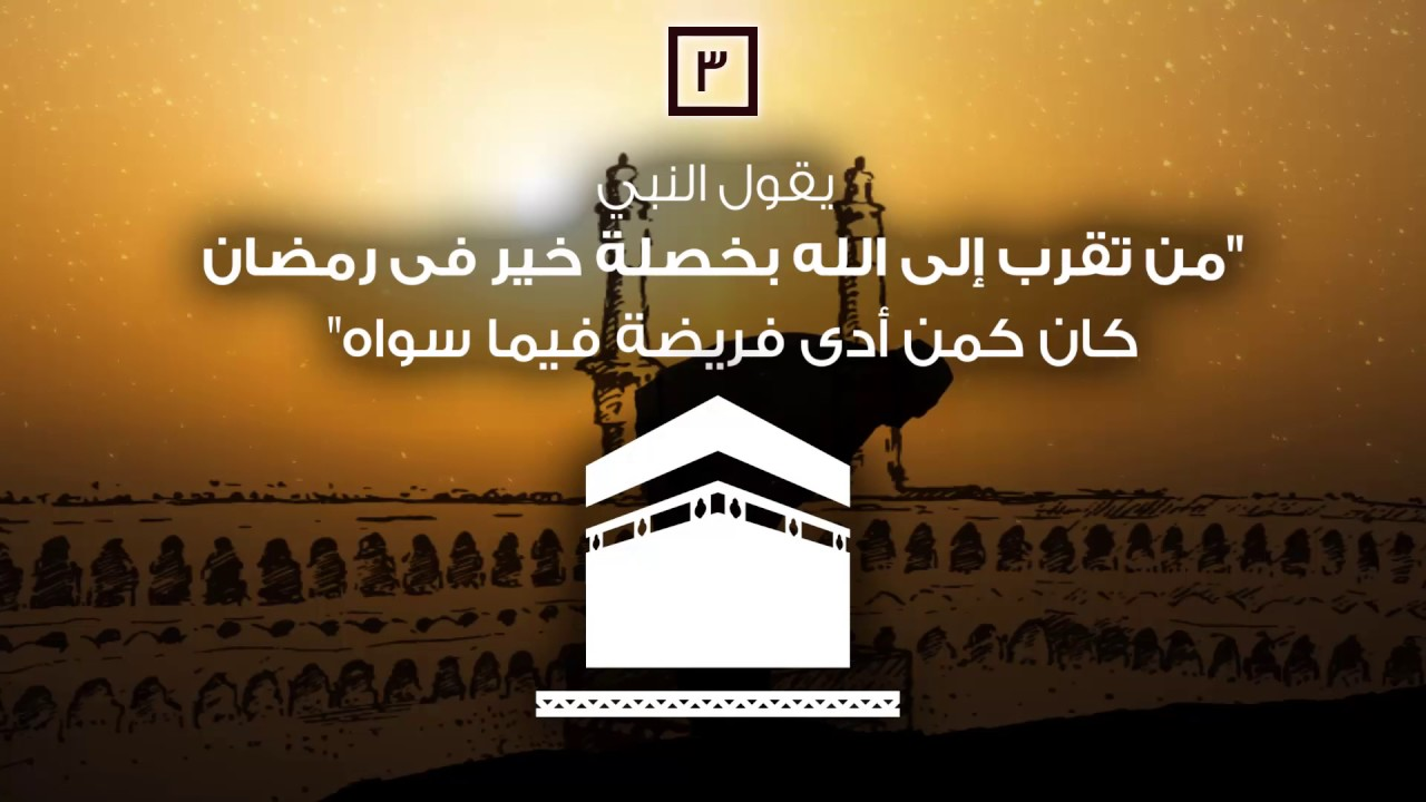 7 معلومات عن فضل صدقة رمضان Youtube