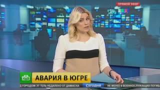 Смертельная авария на трассе в Ханты - Мансийском АО !!! 04.12.2016 Двенадцать погибших !!!