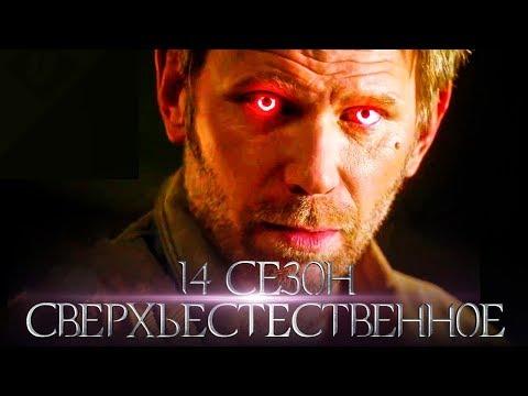 Кадры из фильма Сверхъестественное - 14 сезон 2 серия
