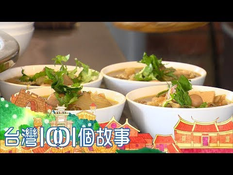(網路搶先版)割稻飯菜尾湯五寶飯 重現記憶中的好味道 台灣1001個故事