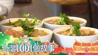 (網路搶先版)割稻飯菜尾湯五寶飯 重現記憶中的好味道 台灣1001個故事 20181230【全集】