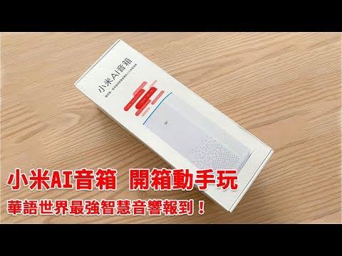 小米AI音箱開箱動手玩,華語世界最強智慧音箱報到!