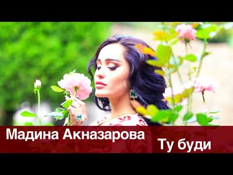 Мадина Акназарова - Ту буди 2019 _ Madina Aknazarova - Tu budi 2019