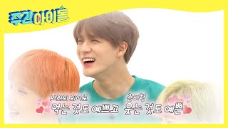 [Weekly Idol EP.371] The Face of JENO who is so handsome