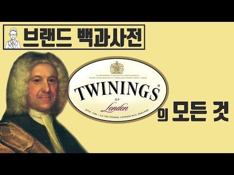 6분 순삭! 프리미엄 차(tea) 브랜드 트와이닝스(TWININGS) 이야기[브랜드 스토리]