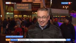 Россия 1. Вести. Открытие зимнего сезона