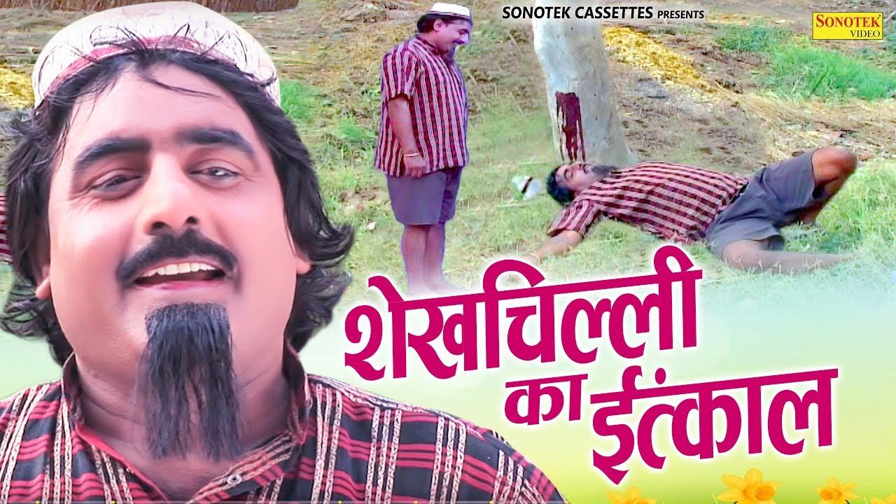 Download शेखचिल्ली का इंतकाल | Hari Ram Tufan & Shazia Khan | Shekh Chilli HD 2019