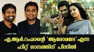 Story behind A R Rahman's superhit song 'Aaromale' | Alphons Joseph