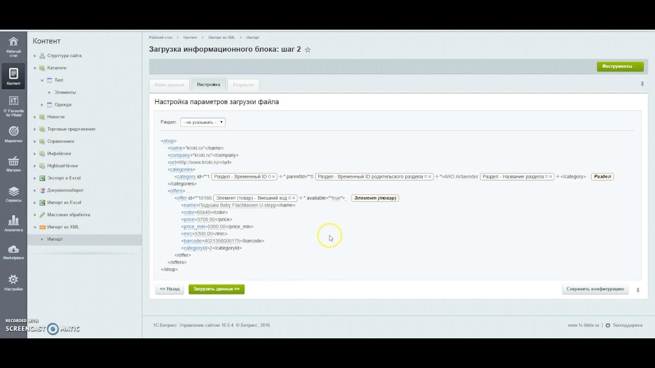 Выгрузка товаров из битрикс в xml создание сайта на битрикс в туле