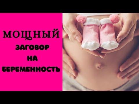 Обряд на беременность в домашних условиях