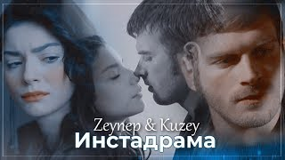 Zeynep & Kuzey / Зейнеп & Кузей - Инстадрама