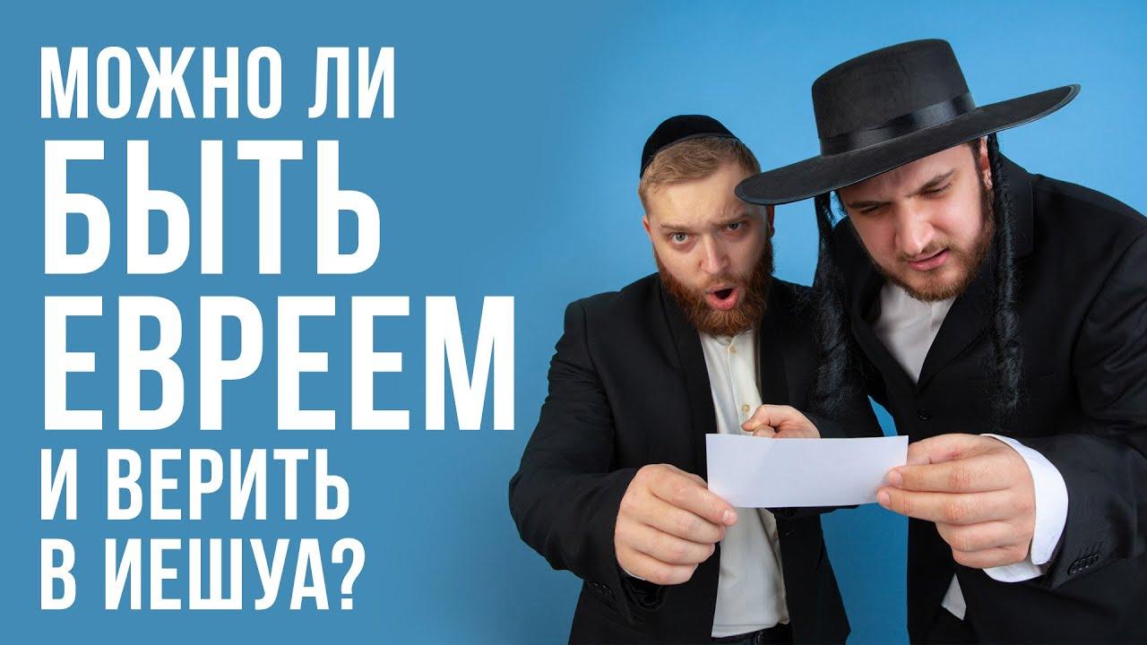 Можно ли быть евреем и верить в Иешуа?
