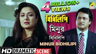 Minur Bidhilipi | Dramatic Scene | Moushumi Chatterjee | Ranjit Mallick