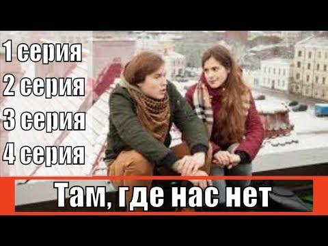 Там, где нас нет 1, 2, 3, 4 серия / русская мелодрама 2019 / Россия 1 / анонс, сюжет, актеры