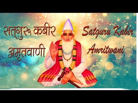 कबीर अमृतवाणी । Kabir Amritwani । गुरु गोविन्द दोउ खड़े