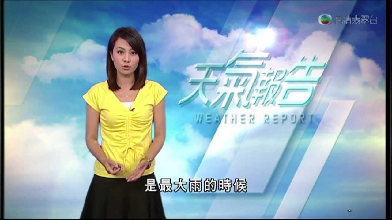 2012年7月5日-鄭萃雯 天氣報告(2338) - YouTube