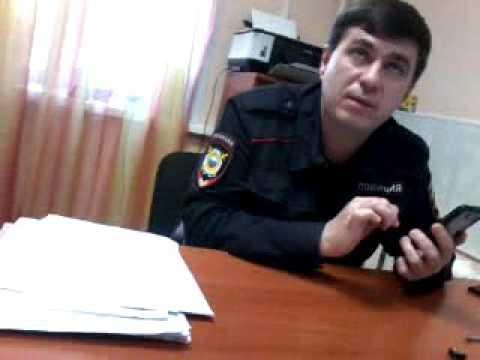 Участковый инспектор полиции России позорит честь офицерского мундира!