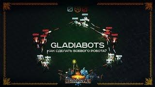 Как сделать боевого робота? Gladiabots (Ябпоиграл)