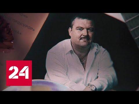 Раскрыты детали убийства Михаила Круга - Россия 24