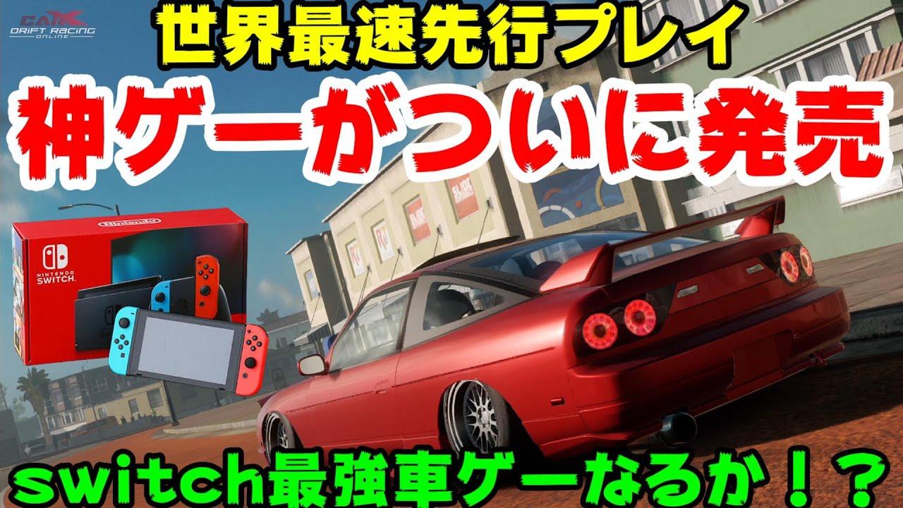 世界最速先行プレイ!ついに発売!switch最強の車ゲーになるかも!?【CAR X DRIFT RACING ONLINE】