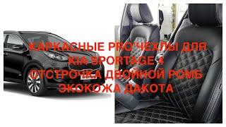 Обзор каркасных чехлов для Kia Sportage 4