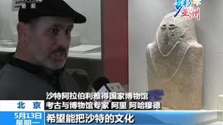 [多彩亚洲] 亚洲文明展将在国博开展 多国文物精品见证文化交流 | CCTV