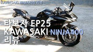 [모토티비]타보자 Ep25 KAWASAKI NINJA400 리뷰 REVIEW