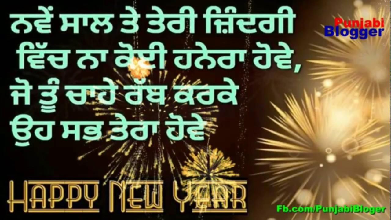 Happy new year 2018 greetings in punjabi whatsapp punjabi wishes punjabibloggervideos punjabiblogger punjabivideos m4hsunfo