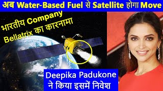 Water Based Fuel Satellite in India | Deepika Padukone ने किया इन Companies में निवेश | ISRO News