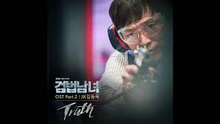[검법남녀 OST Part 2] Truth - JK 김동욱
