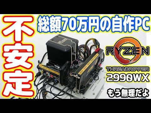 【悲報】総額70万円の自作PC、マザボ変えてもダメでした【Ryzen Threadripper 2990WX】