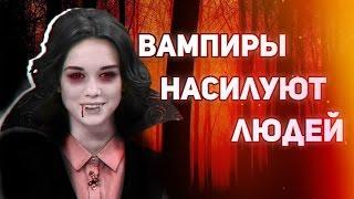 Вампиры насилуют людей [ЖизаТВ]