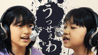 まーちゃんおーちゃん二人で「うっせぇわ」歌ってみた☆himawari-CH