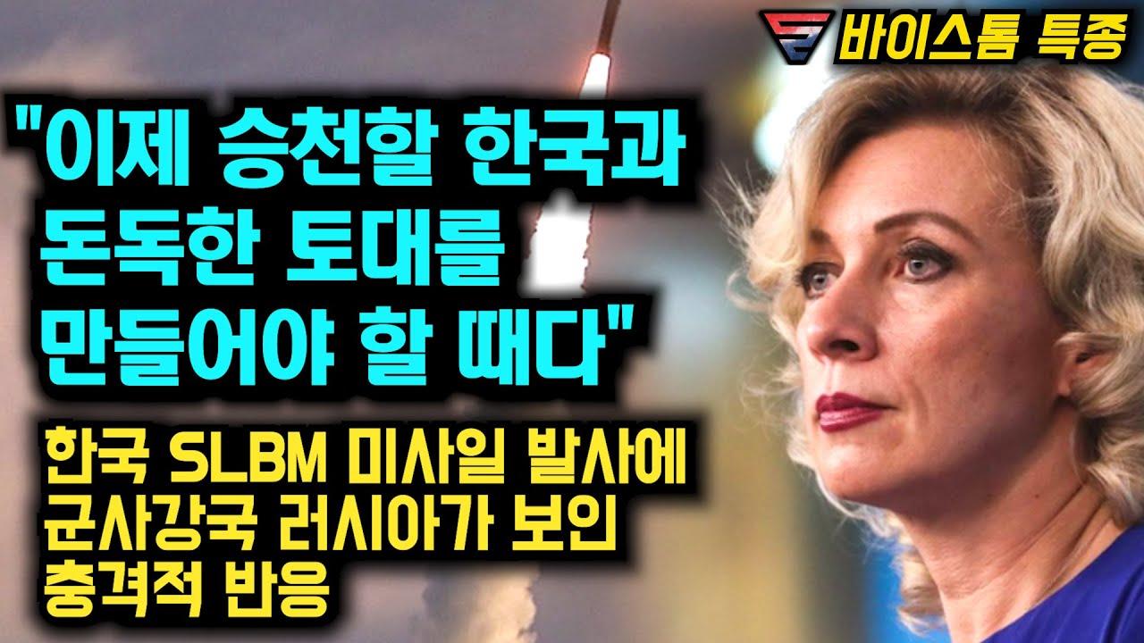 """""""이제 승천할 한국과 돈독한 토대를 만들어야 할 때다"""" 한국 SLBM 미사일 발사에 군사 강국 러시아가 보인 충격적 반응"""
