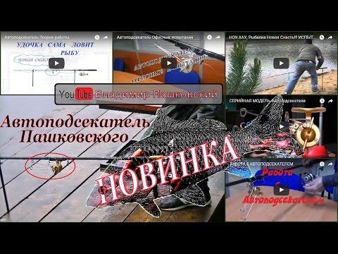 Подсекатель, Автоподсекатель Пашковского