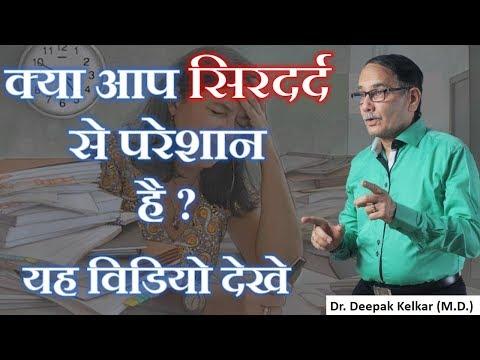 tension-headache-सिरदर्द-से-परेशान-है?dr-kelkar-mental-illness-sexologist-psychiatrist-sexology-mind