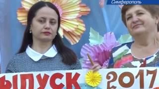 Для крымских школьников прозвенел последний звонок
