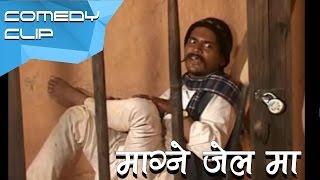 माग्ने जेल मा  || Nepali Comedy Video ||  Magne budha