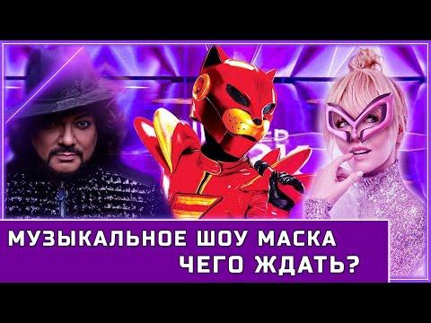 The Masked Singer по русски. Чего ждать? | НТВ запускает музыкальное шоу Маска
