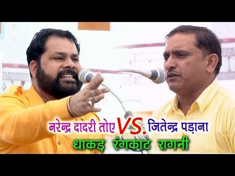 नरेन्द्र दादरी तोये और जीतेन्द्र पड़ाना का धाकड़ रंगकाट मुकाबला   Jahangirpur Jhajjar Compitition 2019