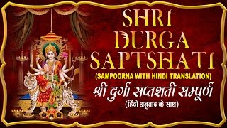 श्री दुर्गा सप्तशती SHRI DURGA SAPTSHATI SAMPOORNA,FULL COMPLETE I Hindi Translation, SOMNATH SHARMA