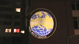 Световая проекция. Наружная реклама(, 2015-09-29T17:20:48.000Z)