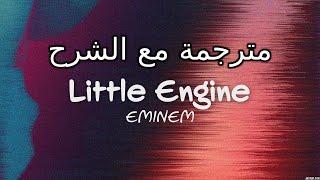 eminem-Little Engine مترجمة مع الشرح