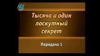 Шитье. Передача 1. Преодоление через творчество. Татьяна Лазарева
