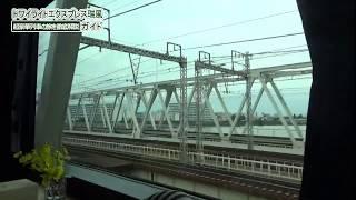 【瑞風の車窓から】大阪発車→明石通過 車窓&車内放送ほぼノーカット|The View of Luxury train