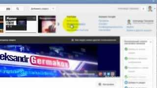 Как добавить Заставку на Видео прямо на YouTube(http://www.youtube.com/watch?v=2gQ3dnaay34 Как добавить Заставку на Видео прямо на YouTube Как Создать Видео Заставку вы можете..., 2013-04-08T03:36:40.000Z)